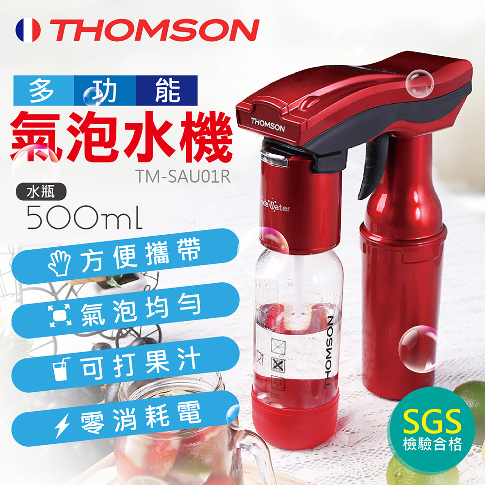 sgs檢驗合格thomson 多功能氣泡水機飽足感 氣泡水機 蘇打水機 碳酸飲料 汽泡水機