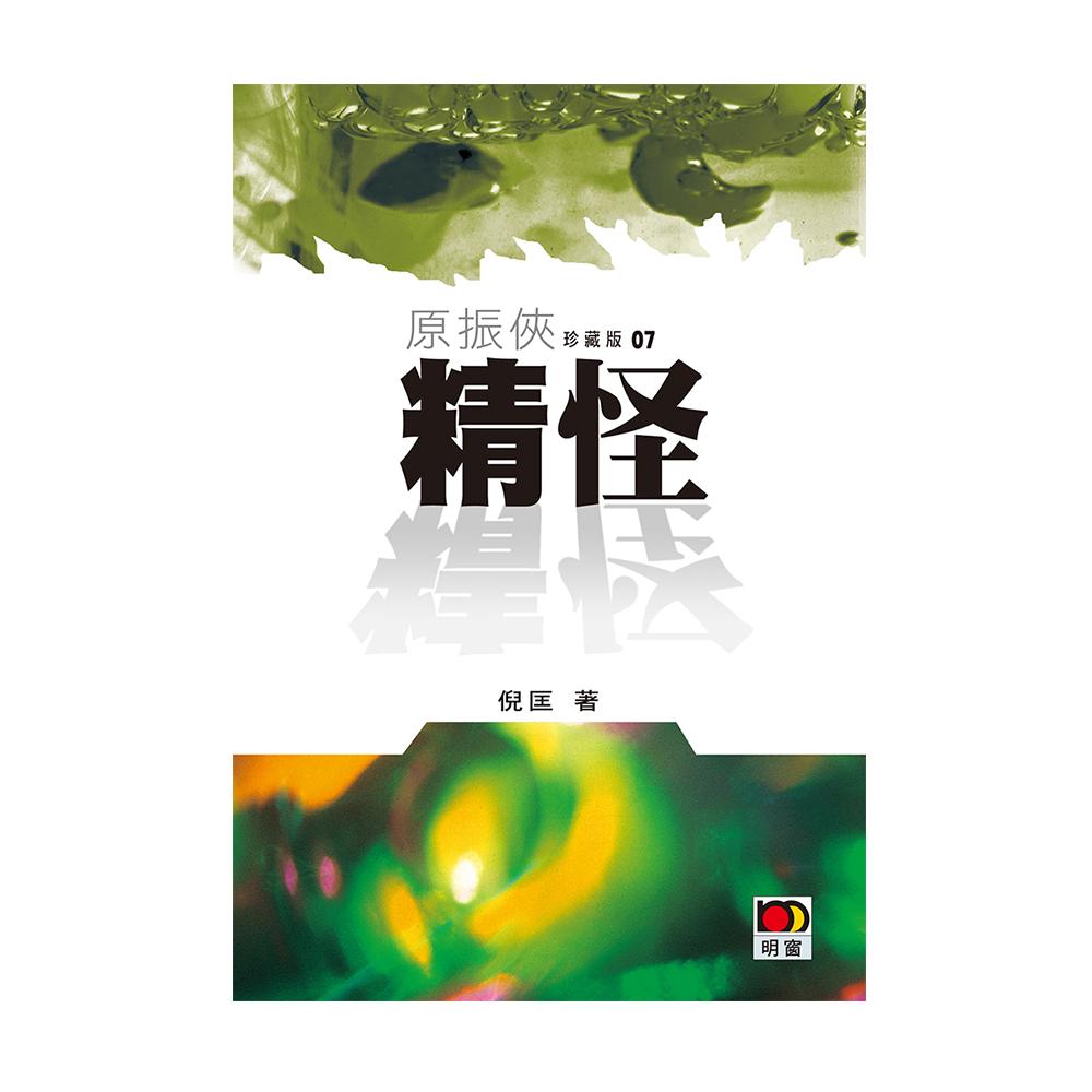 明報《原振俠珍藏版07-精怪》倪匡著