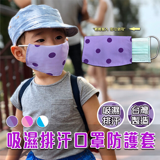 國際大廠吸濕排汗透氣專利口罩套/顏色隨機/一組兩入/兒童用(h0024-b)*五組(共10入)
