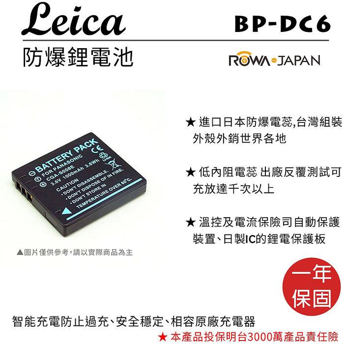 ROWA 樂華 For LEICA 徠卡 LEICA LEICA BP-DC6 BPDC6 DC6 S008 電池 外銷日本 原廠充電器