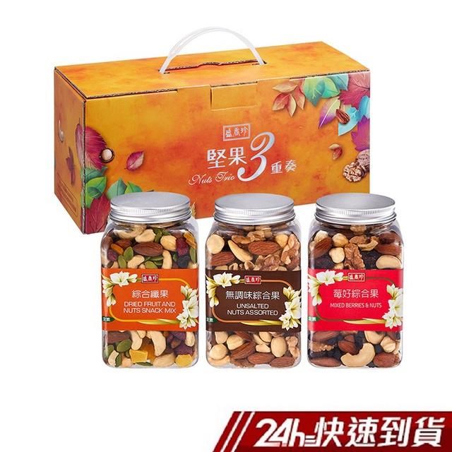 盛香珍 堅果三重奏(莓好綜合果+綜合纖果+無調味綜合果)710g 過年 禮盒 現貨 蝦皮直送