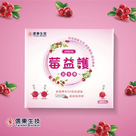 【信東生技】莓益護益生菌(200億)(30包/盒)