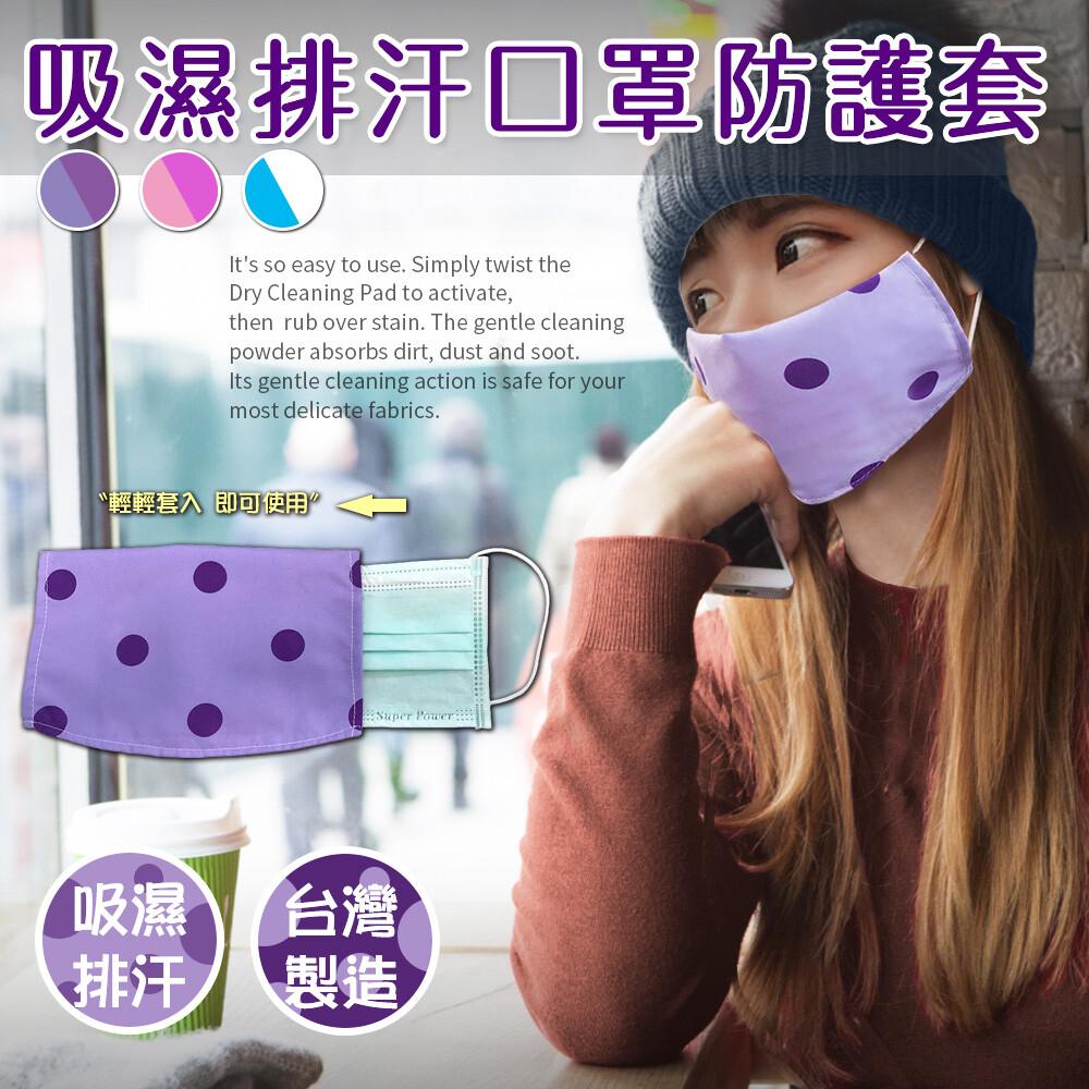 國際大廠吸濕排汗透氣專利口罩套/顏色隨機/成人用/兒童用(h0024-a&b)(兩入組)