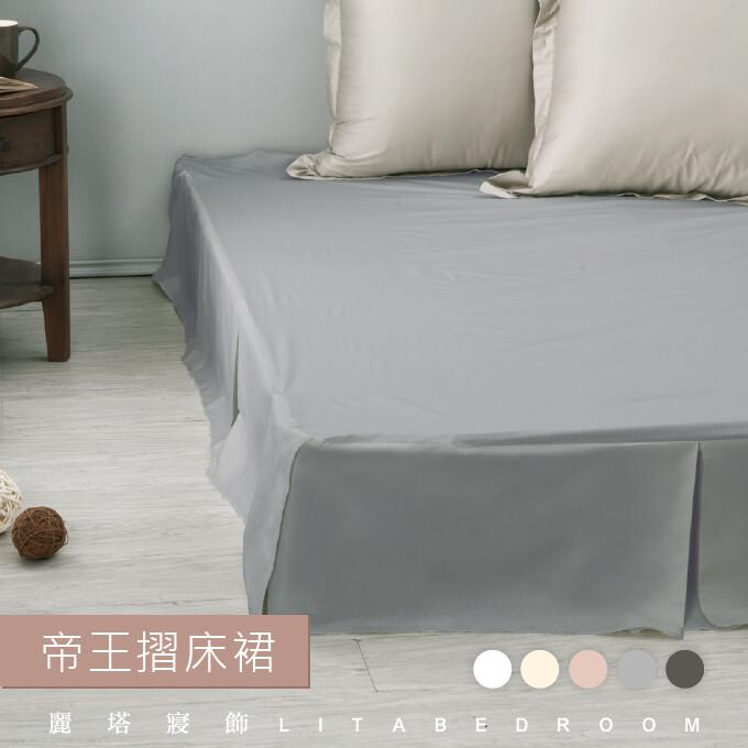 帝王摺床裙-雙人加大(6x6.2)-裙長25cm-共5色-麗塔寢飾-