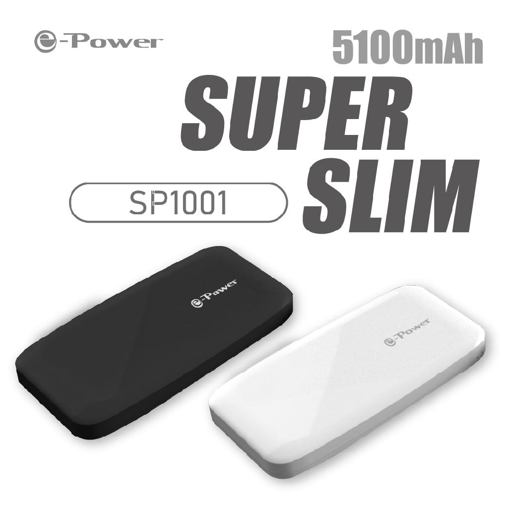 e-Power SP1001B 行動電源 5100mAh 白/黑 2.3A 雙輸出 台灣製造 日本理光保護IC 隨插即充