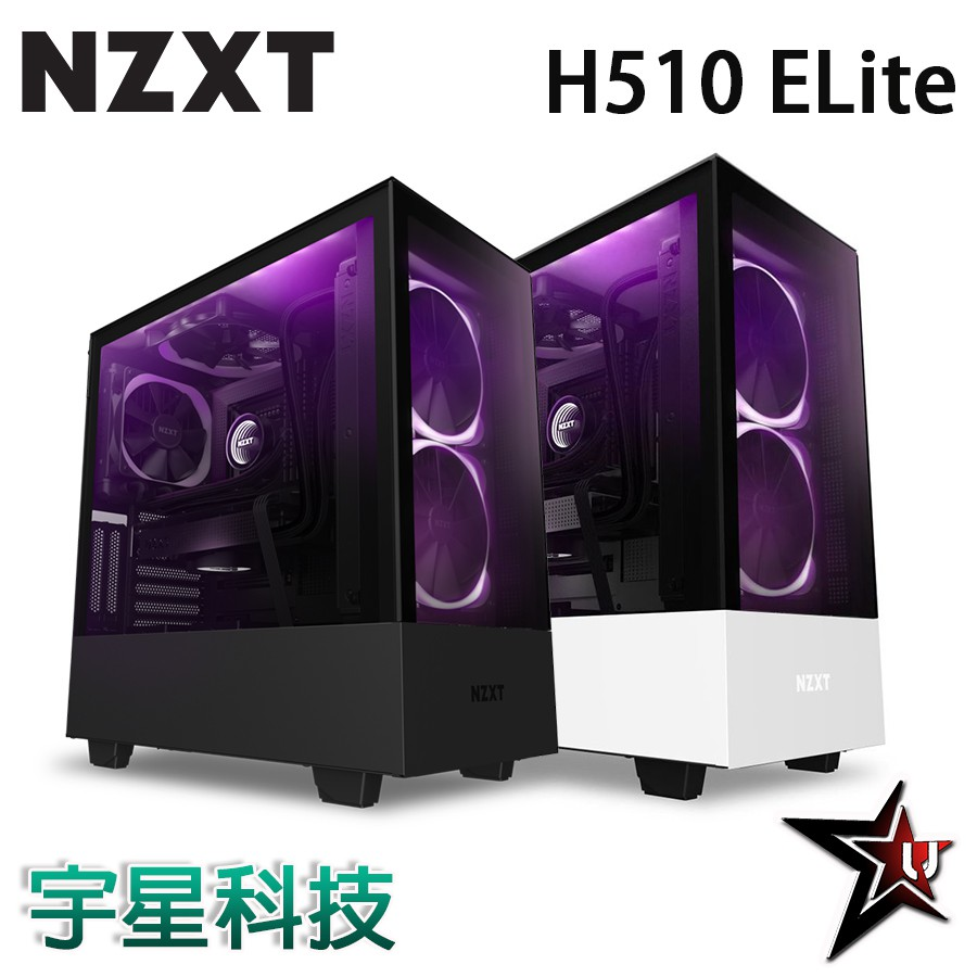 NZXT美商恩傑 H510 Elite 數位控制 全透側電腦機殼 白/黑