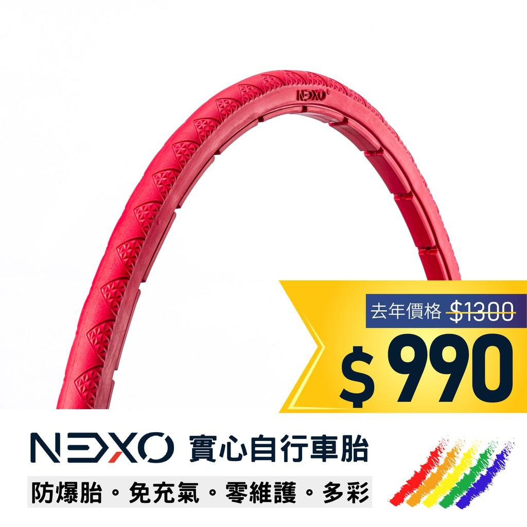 【NEXO 實心車胎】20x1-1/8 (28-451、加州紅) 安全防爆、免充氣自行車胎 (一條,DIY包裝)
