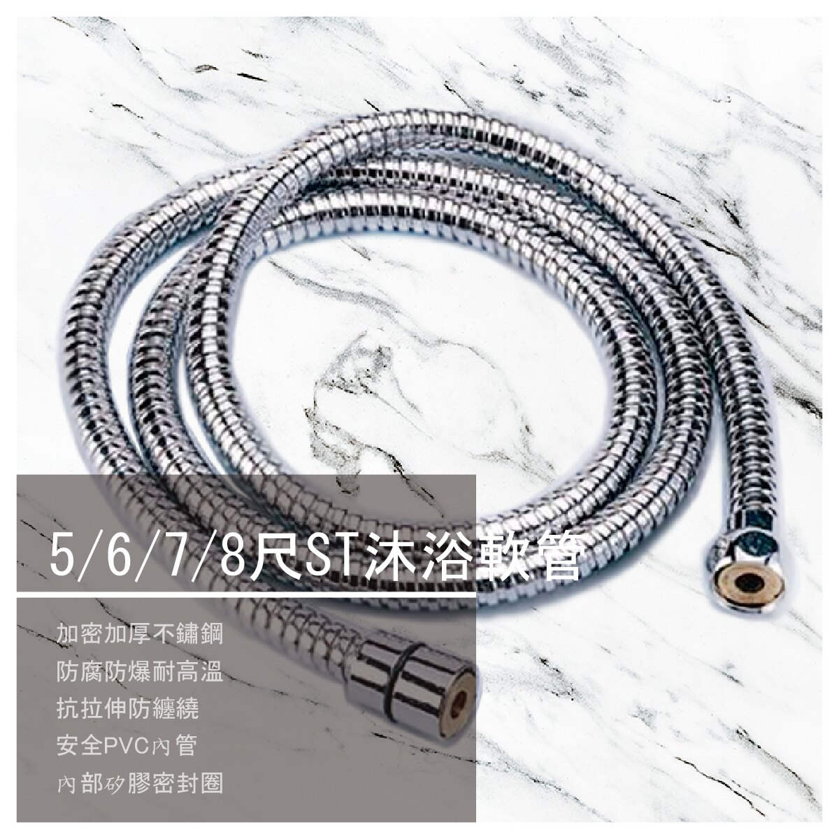 【明耀衛浴廚具精品】5、6、7、8尺ST沐浴軟管 專利不打結