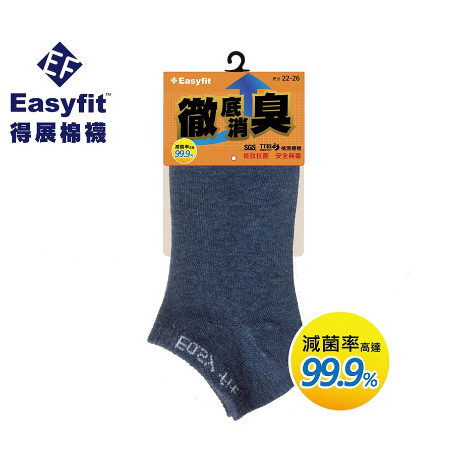 【Easyfit】EF178抗菌除臭船型棉襪(尺寸22-26cm)