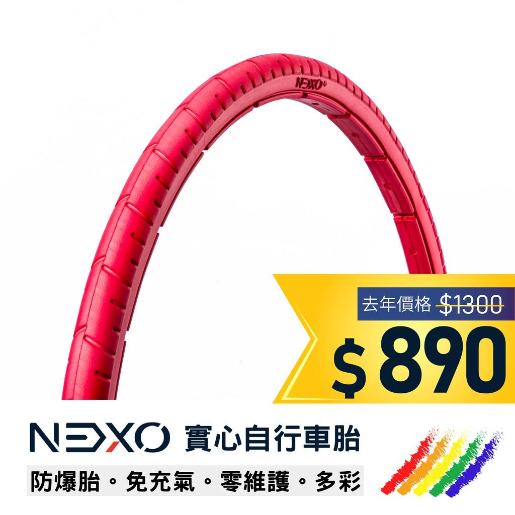 【NEXO 實心車胎】700x35C (35-622、加州紅) 安全防爆、免充氣自行車胎 (一條,DIY包裝)