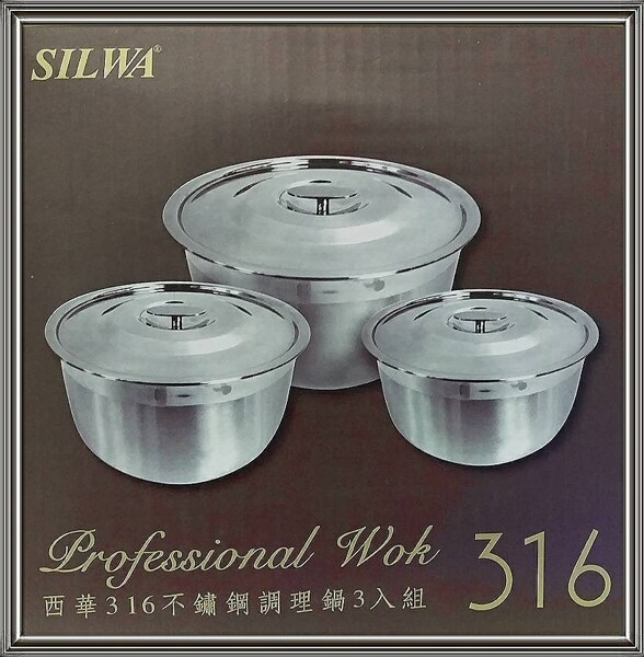 西華 316不鏽鋼調理鍋三入組 esw-3203