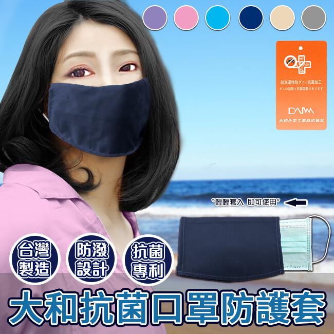 大和雙面抗菌超透氣口罩套/顏色隨機/成人用/兒童用(h0023-a&b)(兩入組)