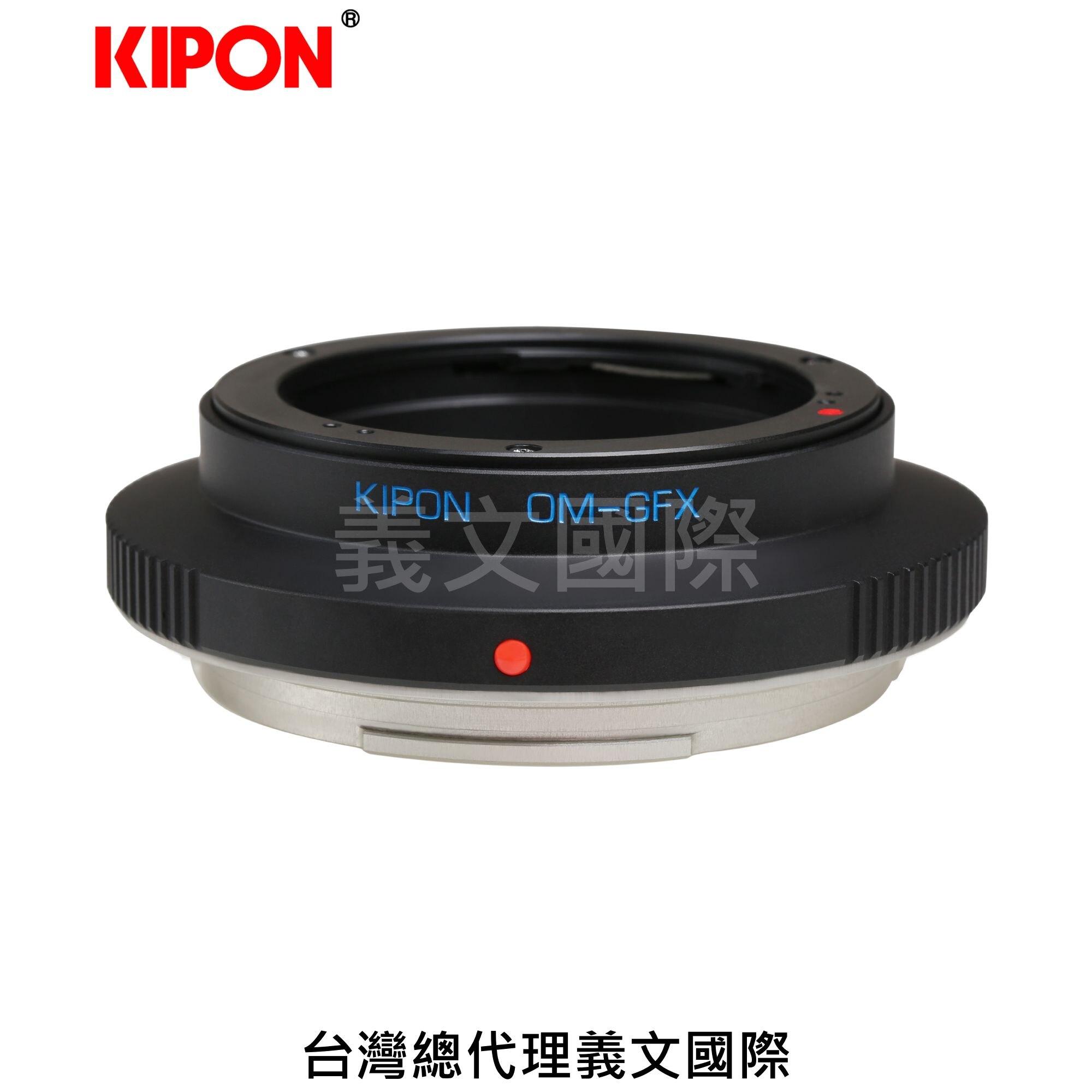 Kipon轉接環專賣店:OM-GFX(Fuji,富士,Olympus,GFX100,GFX50S,GFX50R)