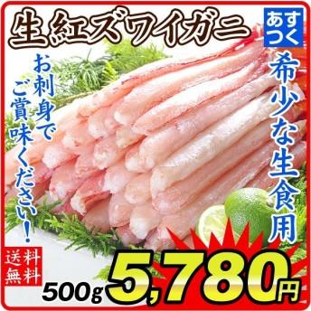 かに 蟹 国産 生紅ずわいがに 脚むき身(500g)500g×1 冷凍便 鳥取県・境港より 生食OK 刺身 国華園