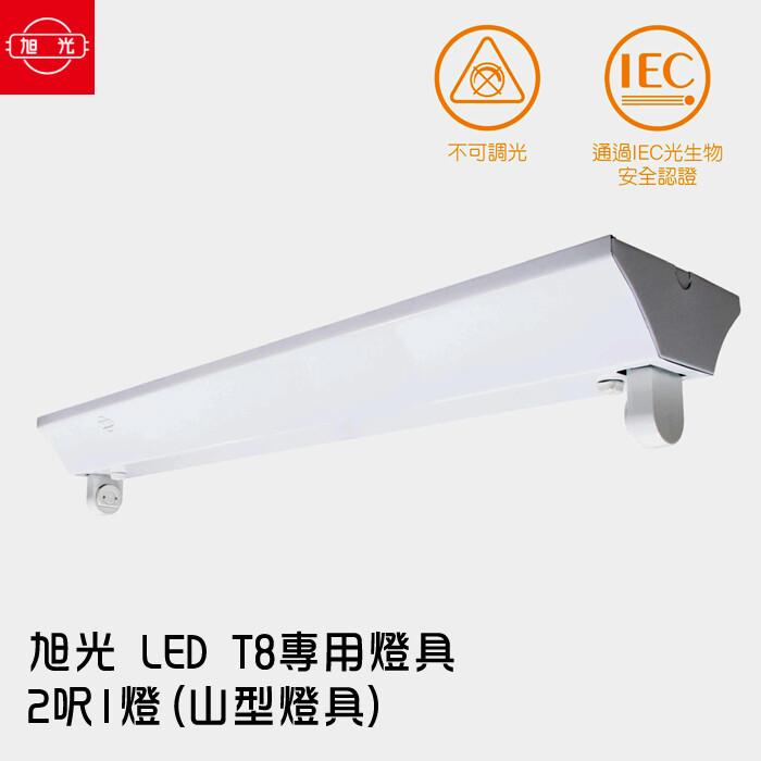 (格林)旭光 led t8 專用燈具 2呎1燈(山型燈具) 無附燈管