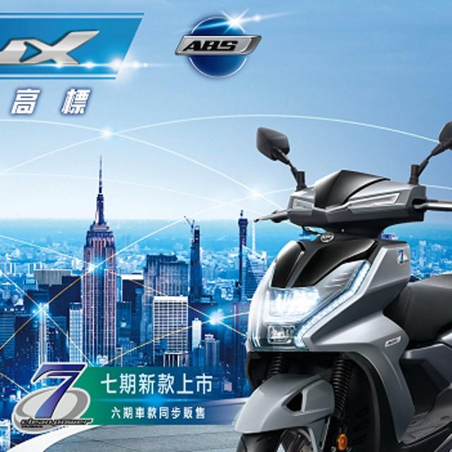 SYM三陽機車 FNX 125 ABS 【七期】雙碟 2021新車_牌險全包(下訂後不需另外繳交款項)