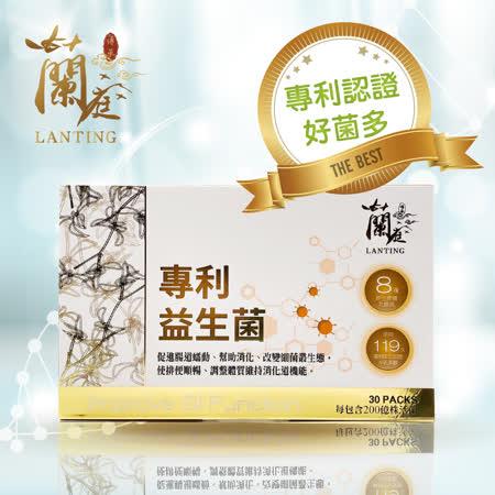 專利認證-蘭庭益生菌30包/盒