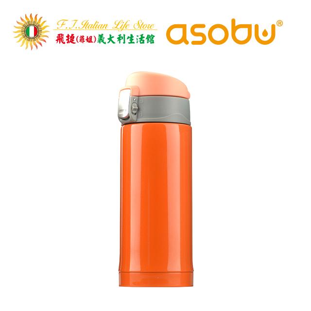 Asobu 迷你不鏽鋼保溫杯 200ml 橘色