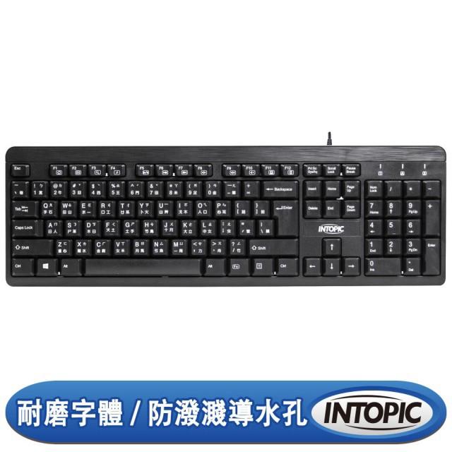 INTOPIC 廣鼎 KBD-72 USB標準鍵盤 [富廉網]