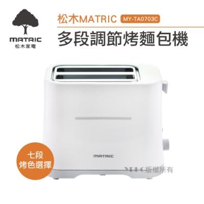 松木MATRIC-多段調節烤麵包機 MY-TA0703C
