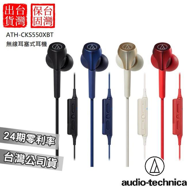 audio-technica 鐵三角 原廠保固一年 ATH-CKS550XBT 無線耳機 耳塞式耳機 頸掛式耳機