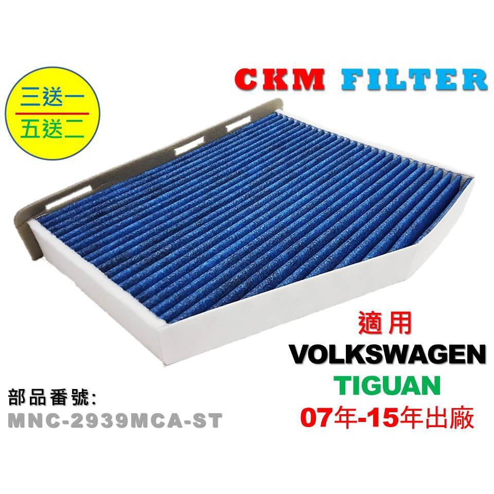 【CKM】福斯 VW TIGUAN 抗菌 抗敏 PM2.5 活性碳 靜電濾網 除臭濾網 空氣濾網 冷氣濾網 粉塵 空調