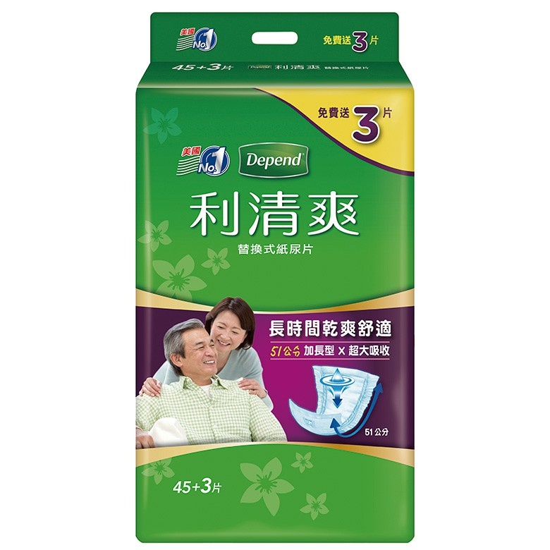 利清爽 替換式紙尿片(45+3片/包)[大買家]