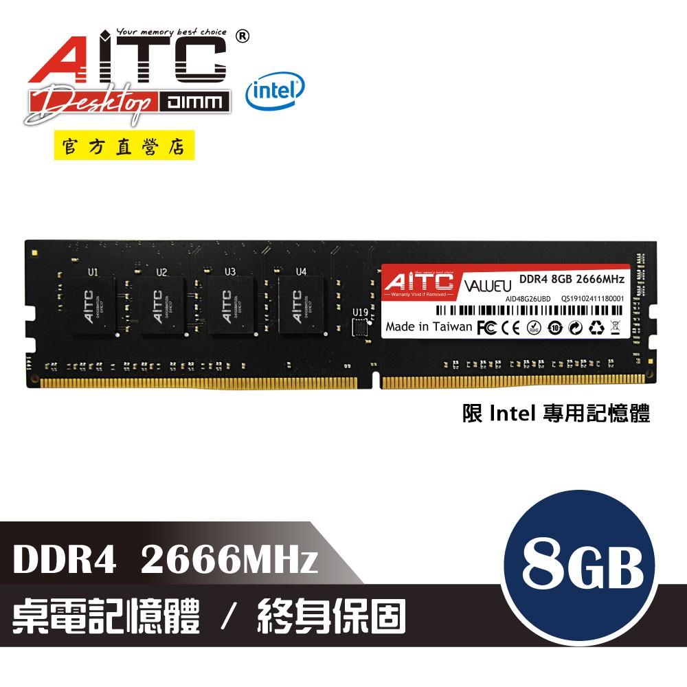 AITC 艾格 Value U DDR4 2666 8GB 桌上型記憶體 (Intel專用)