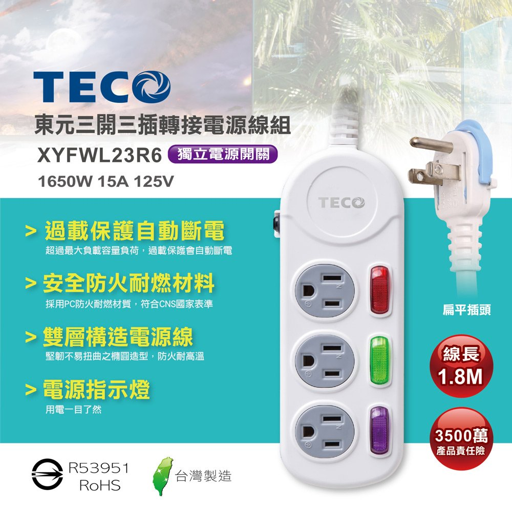TECO東元 三開三插電源延長線(1.8M) XYFWL23R6