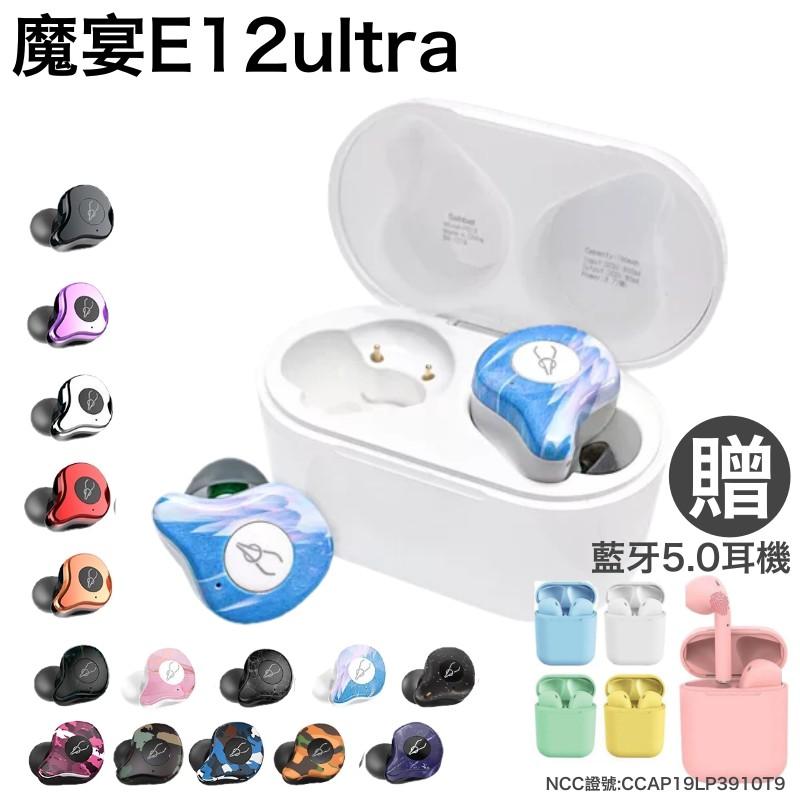 【台灣保固】Sabbat E12 Ultra 雲石版 魔宴 高通版 5.0 藍芽耳機 無線藍芽耳機 運動耳機 升級版