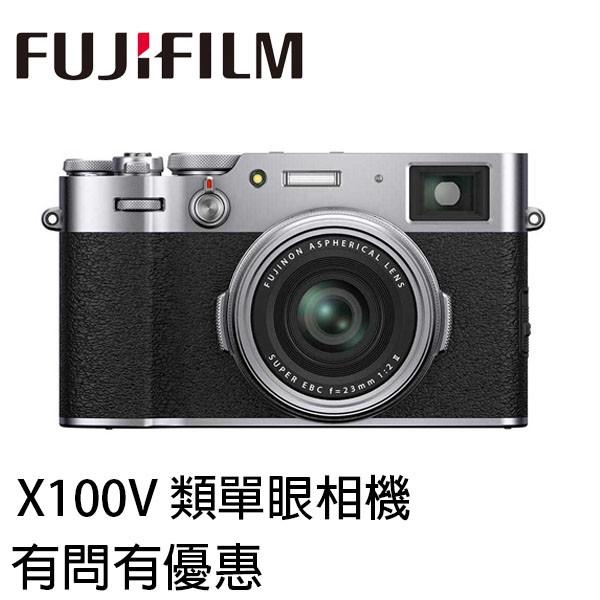 FUJIFILM X100V 富士 類單眼相機 恆昶公司貨 類單眼 有問有優惠 送超值好禮 免運