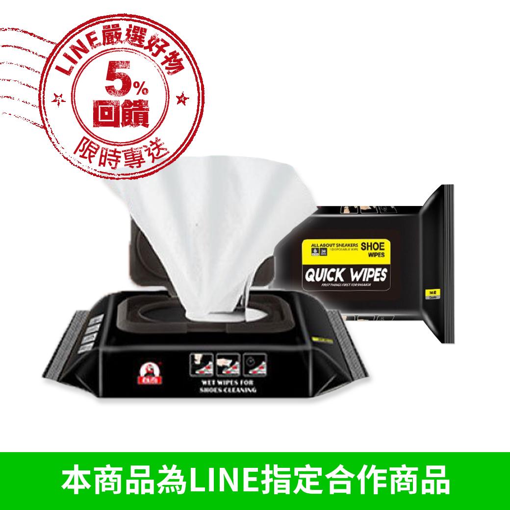 QuickWipe超速擦鞋濕紙巾(30張/包) 4包790元,8包1190元
