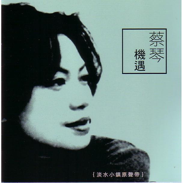 蔡琴 / 機遇【淡水小鎮原聲帶】CD