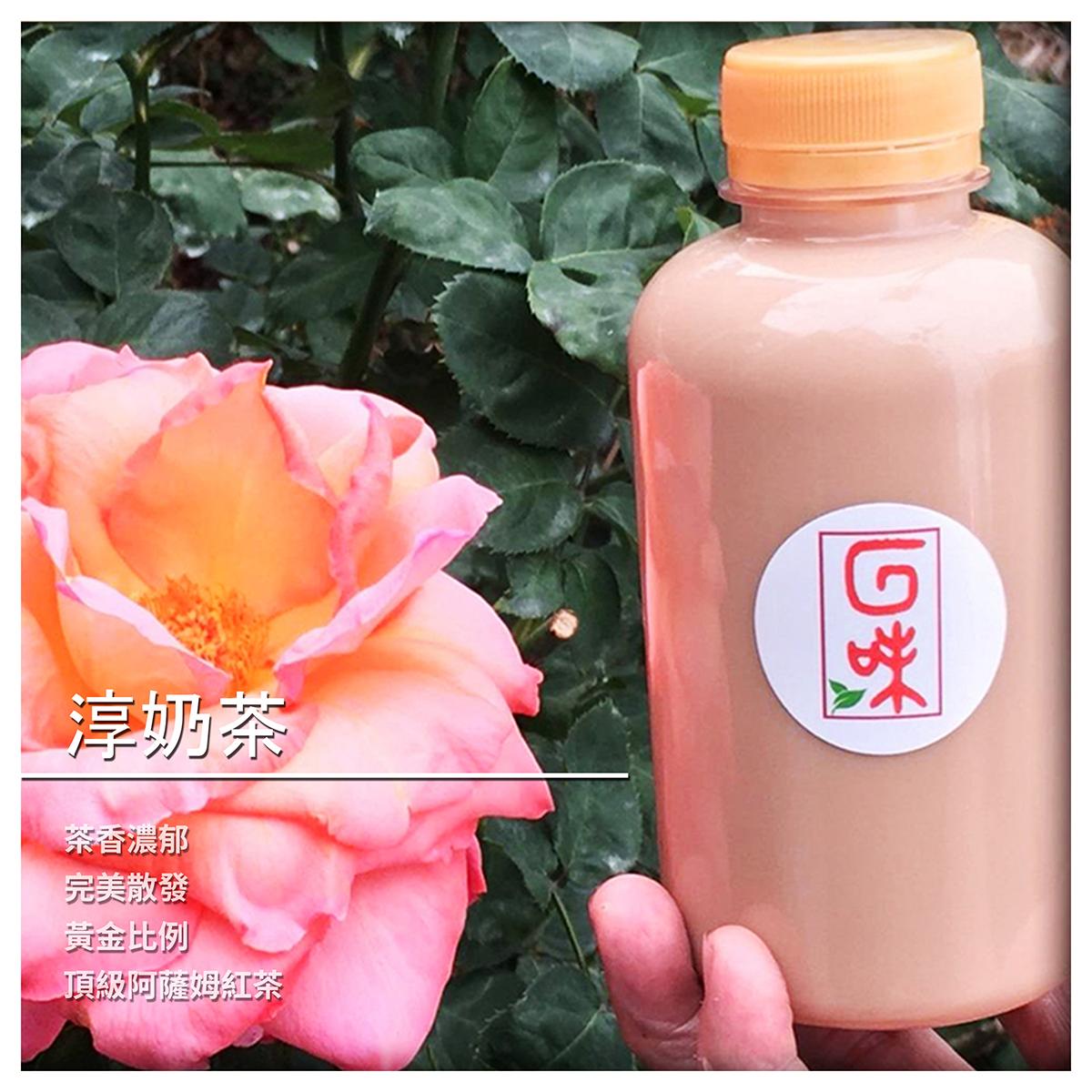 【回味茶飲】淳奶茶/1000ml/瓶