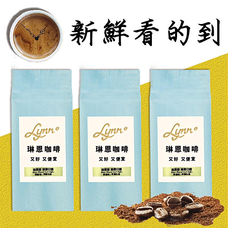 琳恩嚴選新鮮手烘咖啡豆,採用下單後新鮮烘培,堅持只給大家最新鮮的咖啡!嚴選各種咖啡豆,由烘焙師挑選最適合咖啡豆的最佳表現方式,烘焙完成後馬上包裝,牢牢縮住咖啡香氣,多國咖啡豆供你選擇,跟著琳恩咖啡一起