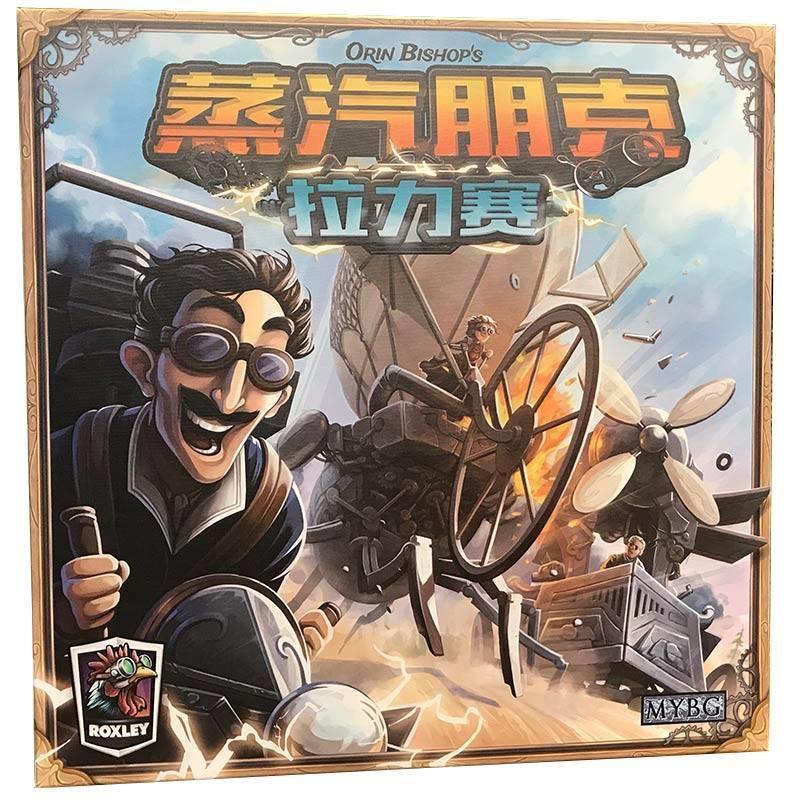 蒸汽朋克拉力賽 Steampunk Rally 繁體中文版 台北陽光桌遊商城