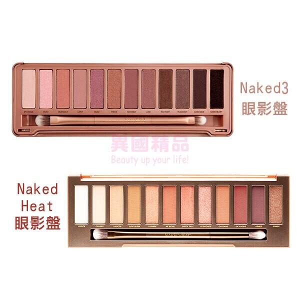 美國 urban decay 大地色系眼影盤 12色 naked 咖啡色/裸色/玫瑰金/熾熱紅