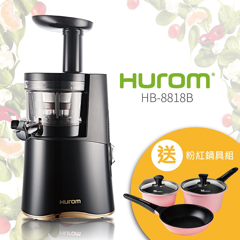 ~廚房神器~ HUROM 慢磨蔬果機 HB-8818B 韓國原裝 料理機 果汁機 攪拌機 榨汁機 冰淇淋機 研磨機