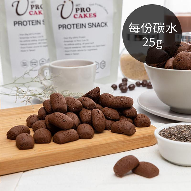 [悠沛克] 蛋白質一口酥分享包(90g) 奇亞籽巧克力(蛋奶素)