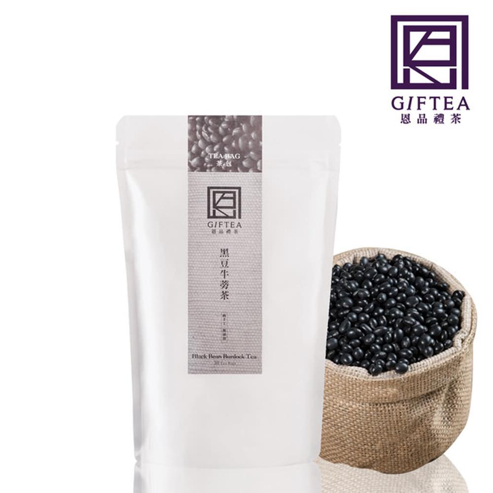 【恩品禮茶】黑豆牛蒡茶包(8g - 30包)