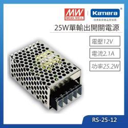 MW明緯 25W單輸出開關電源(RS-25-12)