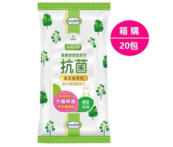 Baan 貝恩 潔膚抗菌柔濕巾 (30抽*20包)【六甲媽咪】
