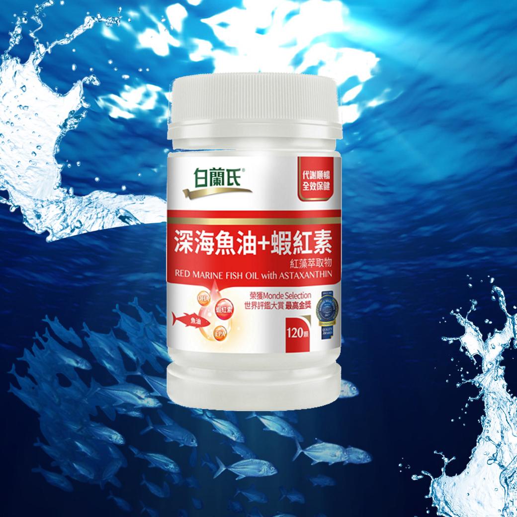 原廠正品【白蘭氏】深海魚油+蝦紅素(120顆/瓶)-有效期二年至2023/3月