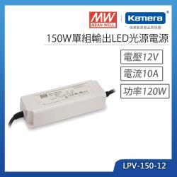 MW明緯 150W單組輸出LED光源電源(LPV-150-12)