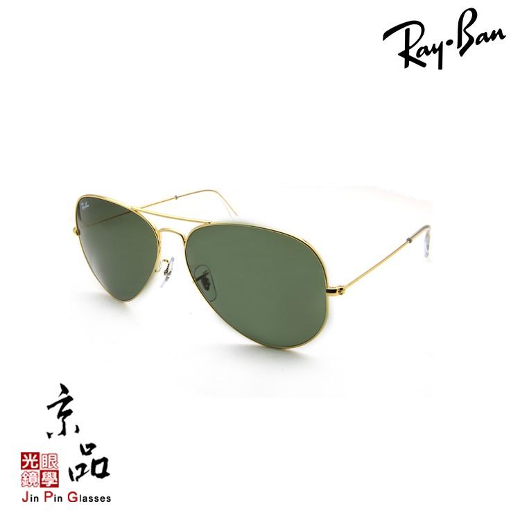 【RAYBAN】RB3026 L2846 62mm 金框 墨綠片 經典飛官 雷朋太陽眼鏡 公司貨 JPG 京品眼鏡