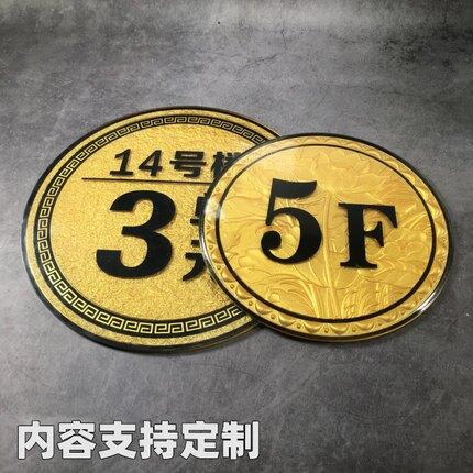壓克力樓層牌 樓層指示牌數字索引牌社區樓層貼樓棟牌電梯單元提示貼樓層號樓層號碼牌牆貼指引牌定制『CM1657』