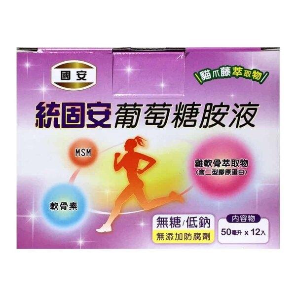 國安 統固安葡萄糖胺液 50ml 12瓶/盒◆德瑞健康家◆
