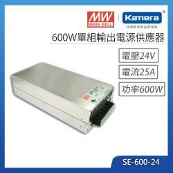 MW明緯 600W單組輸出電源供應器(SE-600-24)