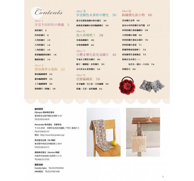 111款女孩最愛的蕾絲鉤織小物集:一眼就愛上的蕾絲花片!(暢銷版)