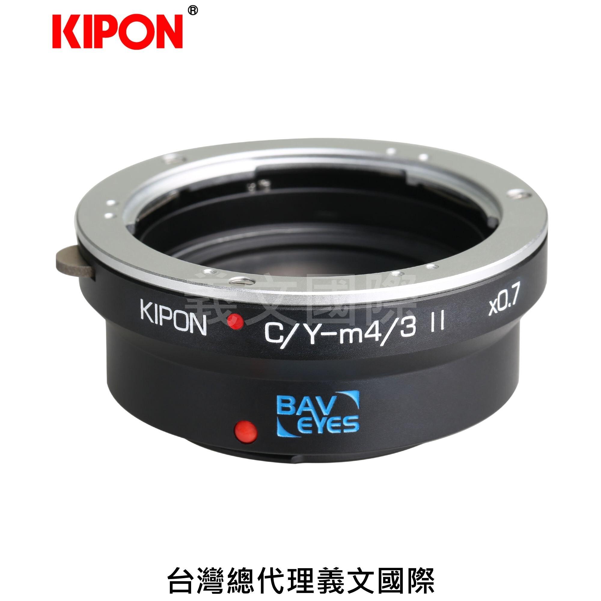 Kipon轉接環專賣店:Baveyes C/Y-m4/3 0.7x II(for Panasonic GX7/GX1/G10/GF6/GF5/GF3/GF2/GM1)